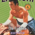 zatoichi-the-fugitive-1963-with-english-subtitles-on-dvd-1